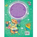 Сказки для малышей — фото, картинка — 11