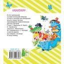 Стихи и песенки для малышей — фото, картинка — 5