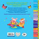 Любимые сказки и стихи для самых маленьких — фото, картинка — 12