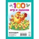100 игр и задачек — фото, картинка — 2