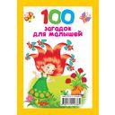 100 загадок для малышей — фото, картинка — 6