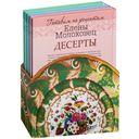 Готовим по рецептам Елены Молоховец. Комплект из 4 книг — фото, картинка — 5