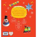 Большая книга украшений к Новому году — фото, картинка — 9