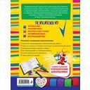 Универсальный справочник школьника. 1-4 классы — фото, картинка — 16