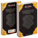 Шантарам (в 2-х томах) (м) — фото, картинка — 12