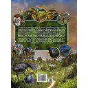 Большая детская энциклопедия динозавров — фото, картинка — 16