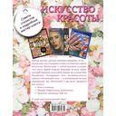 Искусство красоты (комплект из 3 книг) — фото, картинка — 2