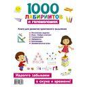 1000 лабиринтов и головоломок — фото, картинка — 9