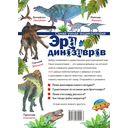 Эра динозавров — фото, картинка — 16