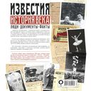 Известия. История века — фото, картинка — 16