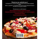 Образцовая кухня. Комплект из 4-х книг — фото, картинка — 1
