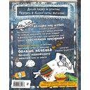 Енот готовит. Книга для записи рецептов (енот-мексиканец) — фото, картинка — 4