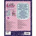 L.O.L. Surprise. Наклей и раскрась (фиолетовая) — фото, картинка — 3