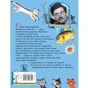 Сказки. Стихи в рисунках Ю. Молоканова — фото, картинка — 16