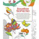 Волшебное творчество (Комплект из 6 книг) — фото, картинка — 1