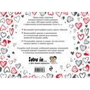Альбом Love is... История нашей любви: запомни лучшие момент — фото, картинка — 8