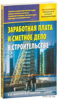 Заработная плата и сметное дело в строительстве. Василий Ардзинов, Дмитрий Ардзинов