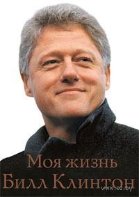 Билл Клинтон. Моя жизнь. Билл Клинтон