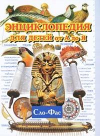 Энциклопедия для детей от А до Я. Том  9. Сло-Фас. А. Ратина