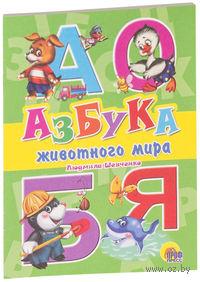 Азбука животного мира. Л. Шевченко