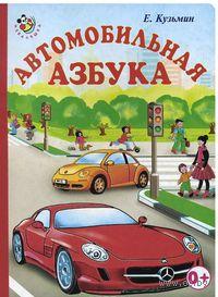 Автомобильная азбука. Евгений Кузьмин