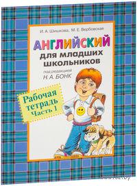 Английский для младших школьников. Рабочая тетрадь. Часть 1. И. Шишкова, М. Вербовская