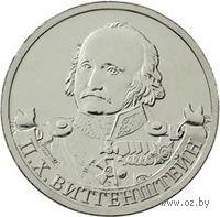 2 рубля - Генерал-фельдмаршал П.Х. Витгенштейн