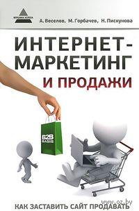 Интернет-маркетинг и продажи. Как заставить сайт продавать