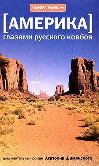 Америка. Глазами русского ковбоя. Анатолий Шиманский