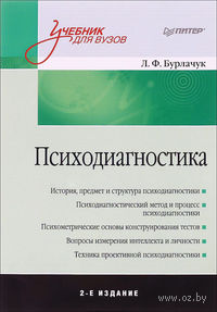 Психодиагностика. Л. Бурлачук