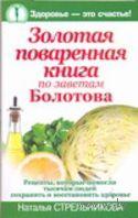Золотая поваренная книга по заветам Болотова. Наталья Стрельникова
