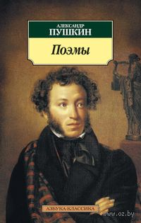 Александр Пушкин. Поэмы. Александр Пушкин