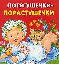 Потягушечки-порастушечки. Александр Чукавин