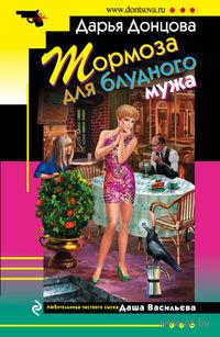 Тормоза для блудного мужа (м). Дарья Донцова