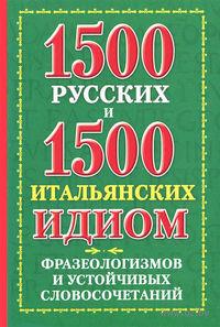 1500 русских и 1500 итальянских идиом, фразеологизмов и устойчивых словосочетаний. К. Люшнин