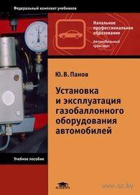 Установка и эксплуатация газобаллонного оборудования автомобилей. Ю. Панов