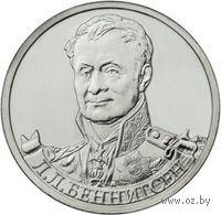 2 рубля - Генерал от кавалерии Л.Л. Беннигсен