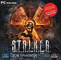 S.T.A.L.K.E.R.: Зов Припяти. Специальная версия