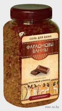 "Соль для ванн ""Фараоновы ванны"" Chocotherapy молочный шоколад (800 гр)"