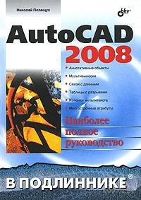 AutoCAD 2008 в подлиннике. Николай Полещук