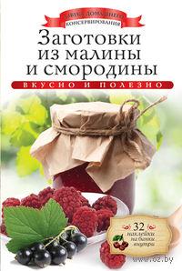 Заготовки из малины и смородины