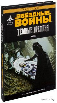 Звездные войны. Темные времена. Книга 2