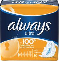 Женские гигиенические прокладки ALWAYS Ultra Light (10 штук)