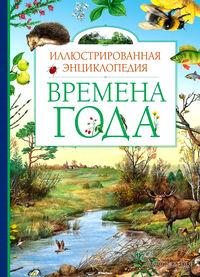 Времена года. Иллюстрированная энциклопедия. В. Свечников