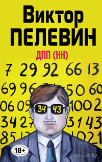 ДПП (НН). Виктор Пелевин