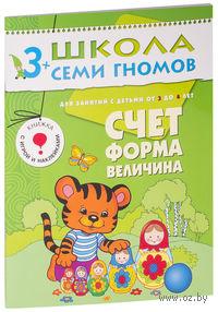 Счет, форма, величина. Для занятий с детьми от 3 до 4 лет. Дарья Денисова
