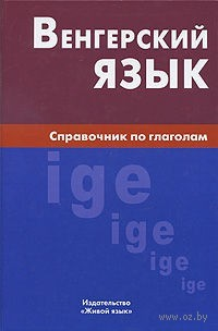Венгерский язык. Справочник по глаголам. Антонина Гуськова