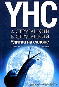 Улитка на склоне. Борис Стругацкий, Аркадий Стругацкий