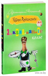 Заколдованное колье (м). Наталья Александрова