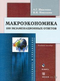 Макроэкономика. 100 экзаменационных ответов